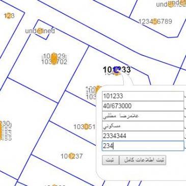 سیستم اطلاعات مکانی مشترکین